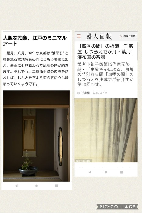 Collage%202021-08-23%2017_09_25.jpg