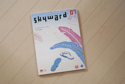 skyward%E7%AB%B9%E8%A1%A8%E7%B4%99sfws.jpg